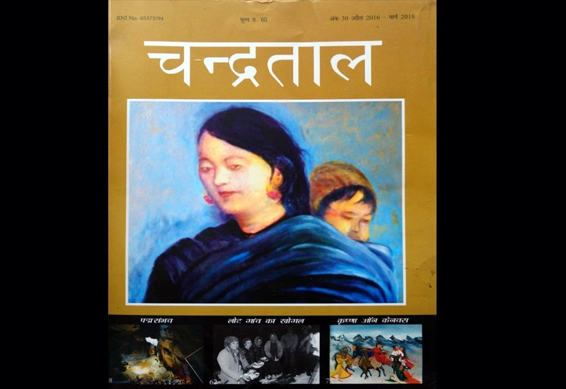 Published Edition (April 2016 to March 2018)