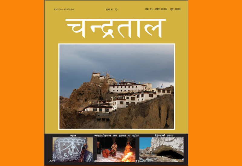 Published Edition (April 2018 to June 2020)