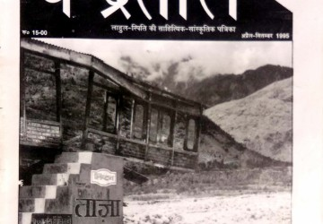 Published Edition (April to September 1995)