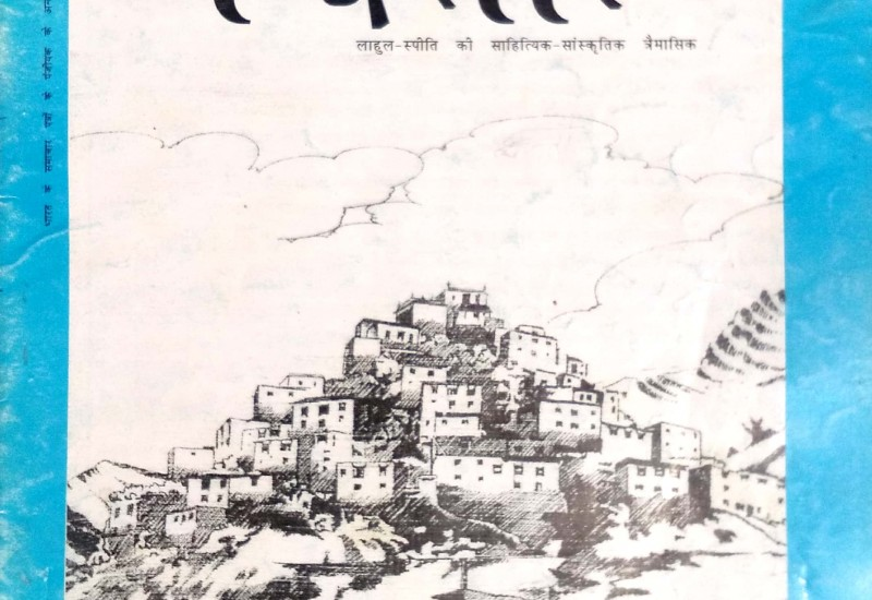 Published Edition (August 2000 to June 2001)